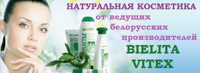 Белорусская недорогая косметика