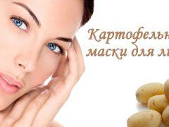 Маски для лица из картофеля: лучшие рецепты от возрастных изменений