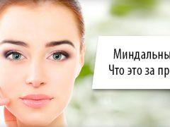 Миндальный пилинг лица: что это, отзывы об очищающей процедуре и рецепты проведения в домашних условиях