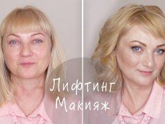 Лифтинг макияж: особенности и правила нанесения