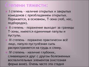 Как лечить угри россия